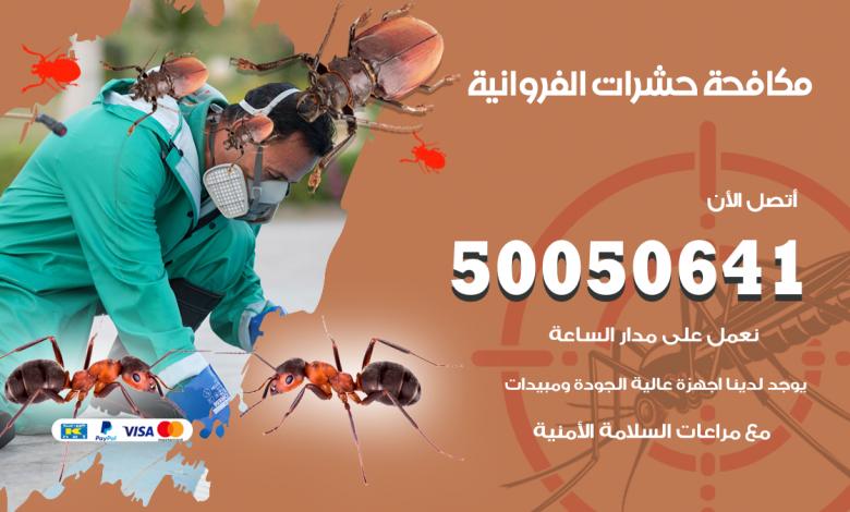 مكافحة حشرات الفروانية