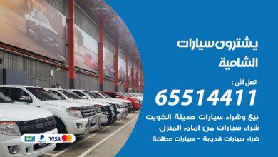 نشتري السيارات الشامية
