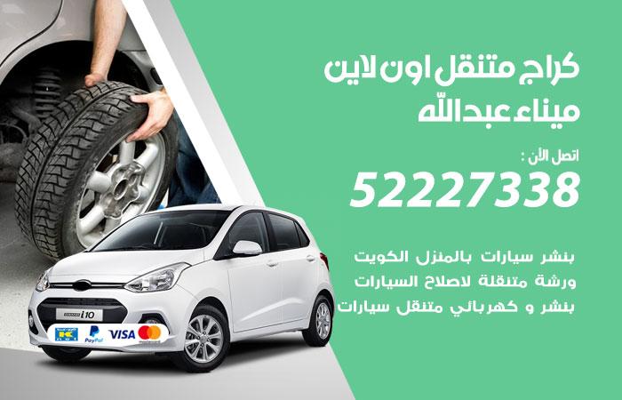 نشتري السيارات ميناء عبدالله