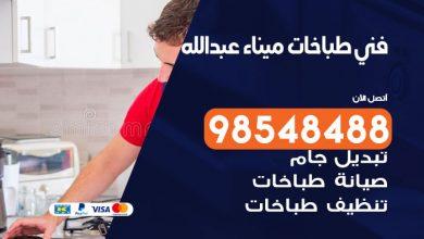 فني طباخات ميناء عبدالله