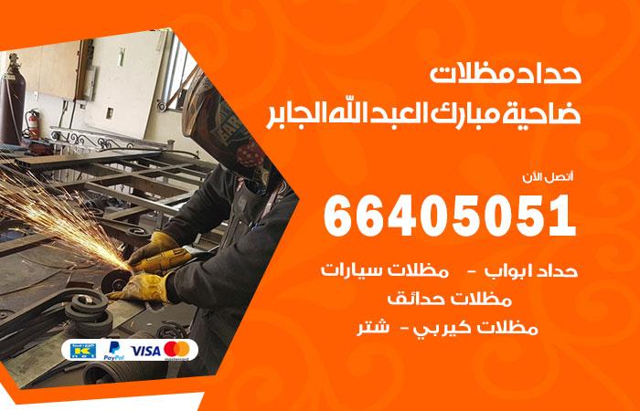 حداد مظلات ضاحية مبارك العبدالله الجابر
