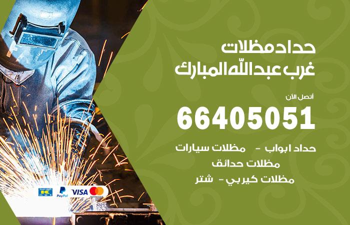 حداد مظلات غرب عبدالله المبارك