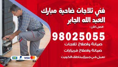 فني ثلاجات ضاحية مبارك العبد الله الجابر
