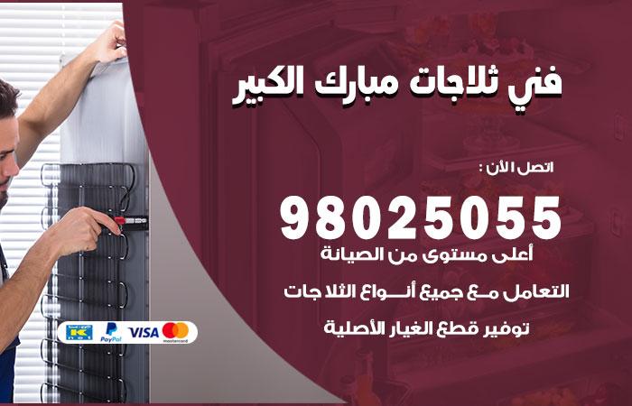 فني ثلاجات مبارك الكبير