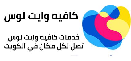 فني تصليح ثلاجات الكويت / 98025055 / فني برادات الكويت