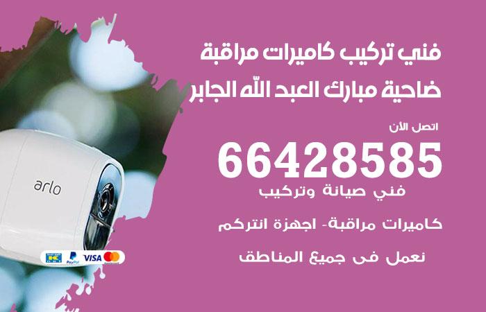 فني تركيب كاميرات مراقبة ضاحية مبارك العبدالله الجابر