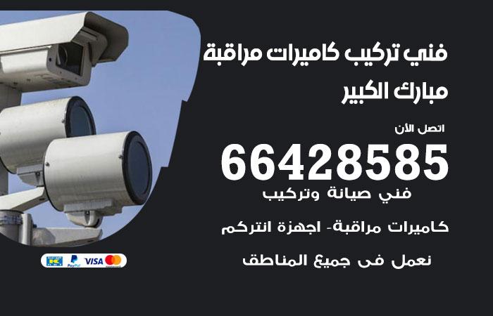 فني تركيب كاميرات مراقبة مبارك الكبير