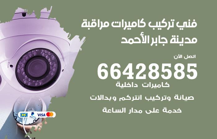 فني تركيب كاميرات مراقبة مدينة جابر الأحمد