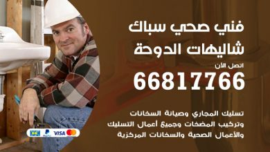 فني صحي سباك شاليهات الدوحة
