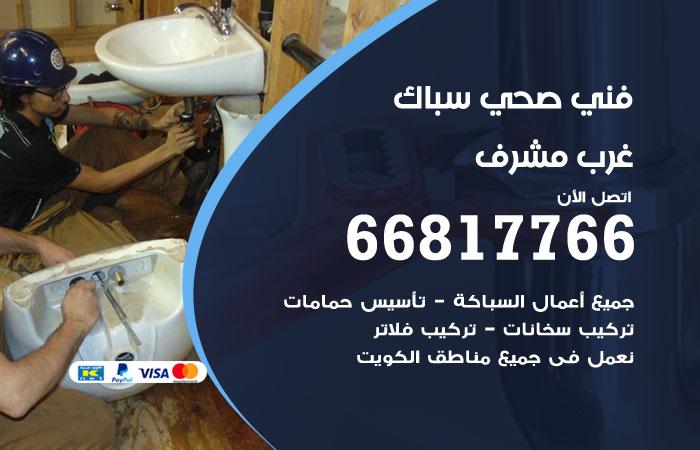 فني صحي سباك غرب مشرف