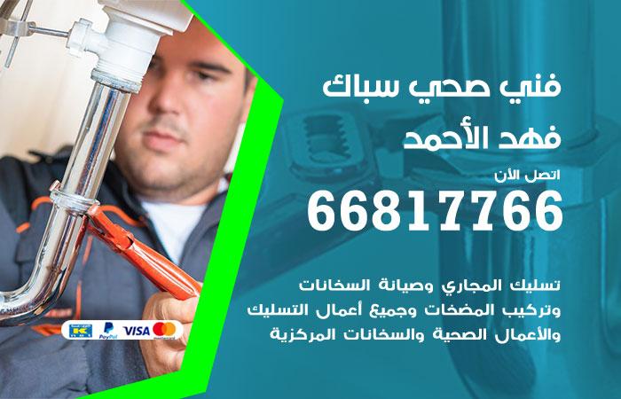 فني صحي سباك فهد الأحمد