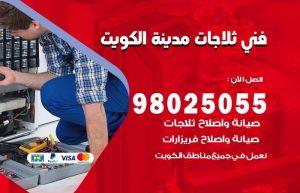 فني صيانة ثلاجات الكويت